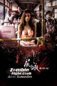 Zombie Fight Club (2014) เชื้อไวรัส ซัดสยองโลก HD หนังสยองขวัญ