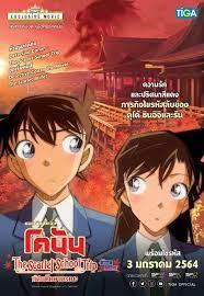 Detective Conan The Scarlet School Trip (2020) ยอดนักสืบจิ๋วโคนันทัศนศึกษามรณะ