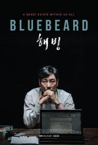 ดูหนังเกาหลี Bluebeard (2017) อำมหิตกว่านี้...ไม่มี เต็มเรื่องระทึกขวัญ