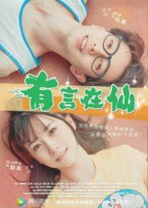 ดูหนัง Fairy Tale of Love (2017) HD นางฟ้าตกสวรรค์ เต็มเรื่อง