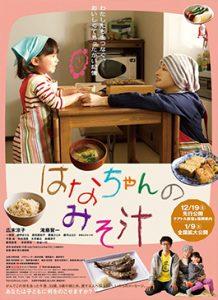 Hana's Miso soup (2015) มิโซะซุปของฮานะจัง พากย์ไทย เต็มเรื่อง