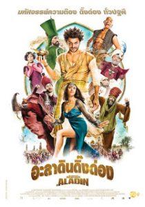 The New Adventure of d'Aladin (2015) อะลาดินดิ๊งด่อง