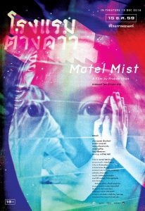 Motel Mist โรงแรมต่างดาว HD พากย์ไทยเต็มเรื่อง ดูหนังออนไลน์ 037