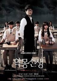 ดูซีรี่ย์เกาหลี Nightmare High (2016) ปริศนาฝันร้ายกลายเป็นจริง ซับไทย
