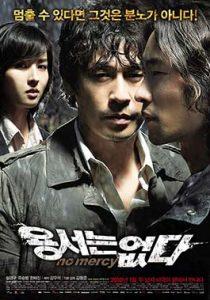 No Mercy (2010) ไร้เมตตา