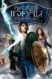 Percy Jackson & the Olympians: The Lightning Thief (2010) เพอร์ซี่ย์ แจ็คสัน กับสายฟ้าที่หายไป