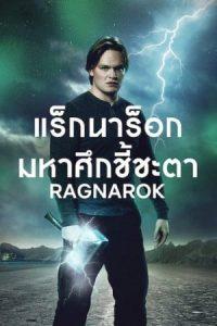 ดูซีรี่ย์ฝรั่ง Ragnarok Season 2 (2021) แร็กนาร็อก มหาศึกชี้ชะตา ซับไทย จบเรื่อง