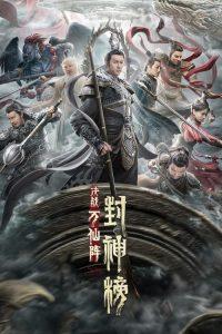 ดูหนังจีน The First Myth Clash of Gods (2021) ศึกตัดสินชะตาหมื่นเซียน พากย์ไทย ซับไทย
