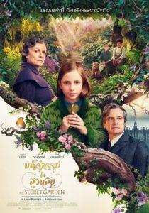 ดูหนังแฟนตาซี The Secret Garden (2020) มหัศจรรย์ในสวนลับ เต็มเรื่อง