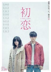 First Love (2019) คืนระห่ำ รักโชกเลือด