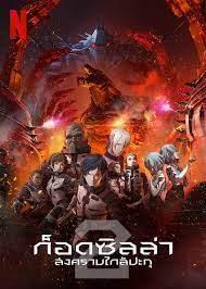 Godzilla singular point (2021) ก็อดซิลล่า ปฐมบทวิบัติโลก | Netflix