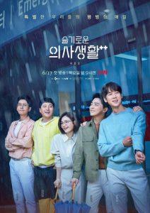 ดูซีรี่ย์เกาหลี Hospital Playlist Season 2 เพลย์ลิสต์ชุดกาวน์ ซีซั่น 2