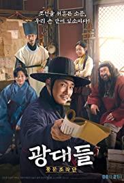 Jesters The Game Changers (2019) ซับไทย เต็มเรื่อง ดูหนังเกาหลีออนไลน์