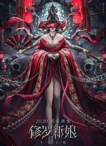 ดูหนังออนไลน์ Love in Blood (2020) เจ้าสาวเลือดอสูร