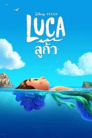 ดูหนังการ์ตูน Luca (2021) ลูก้า