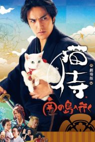 Neko Samurai 2: A Tropical Adventure ซามูไรแมวเหมียว 2