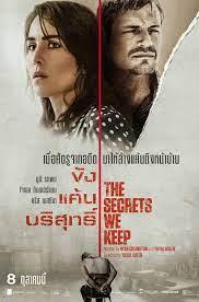 ดูหนังใหม่ The Secrets We Keep (2020) ขัง แค้น บริสุทธิ์ พากย์ไทยเต็มเรื่อง
