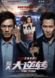 Tik Tok (Jing tian da ni zhuan) (2016) ติ๊ก ต๊อก
