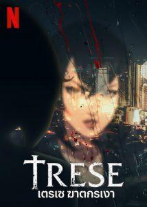 Trese (2021) เตรเซ ฆาตกรเงา