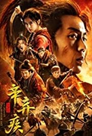 ดูหนังจีน Fighting For The Motherland 1162 (2020) นักรบศึกเพื่อแผ่นดินเกิด