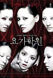 ดูหนังเกาหลี Yoga Class (2009) สวยอมตะ..โยคะสยอง