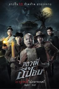 The Ghoul Horror At The Howling หลวงพี่กะอีปอบ
