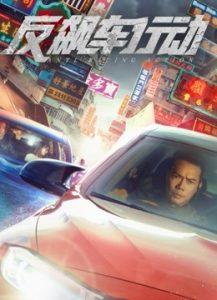 ดูหนังจีน Anti Racing Action (2021)