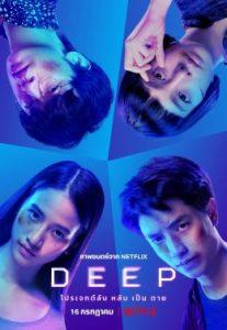 Deep (2021) โปรเจกต์ลับ หลับ เป็น ตาย | Netflix