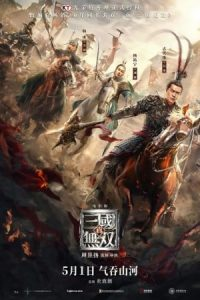 Dynasty Warriors (2021) ไดนาสตี้วอริเออร์: มหาสงครามขุนศึกสามก๊ก | Netflix