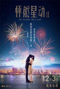 Fall in Love Like a Star (2015) รักหมดใจนายซุปตาร์