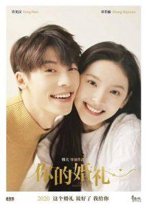 My Love (2021) รักแรกคือเธอ