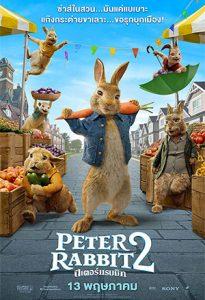 Peter Rabbit 2: The Runaway (2021) ปีเตอร์ แรบบิท ทู: เดอะ รันอะเวย์