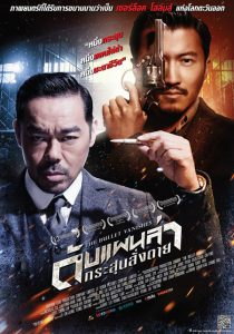 The Bullet Vanishes (2012) ดับแผนล่ากระสุนสั่งตาย