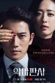 ดูซีรี่ย์เกาหลี The Devil Judge (2021) ซับไทย ดูซีรี่ย์ฟรี HD