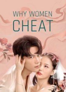Why Women Cheat 1 (2021) ตำนานรักเจ้าชายจำศีล