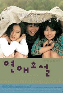 Lovers' Concerto: รักบทใหม่ของนายเจี๋ยมเจี้ยม HD เต็มเรื่องพากย์ไทย