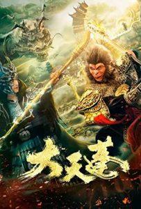 The Pig King (Marshal Tian Peng) (2020) อภินิหารเทพเจ้าวานร