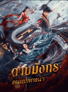 Dragon Sword: Outlander (2021) ดาบมังกร: คนแปลกหน้า