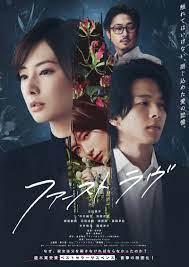 ดูหนังญี่ปุ่น First Love (2021) ซับไทย