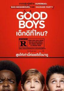 Good Boys (2019) เด็กดีที่ไหน?