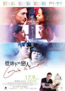 Guia in Love (2015) รักในม่านหมอก