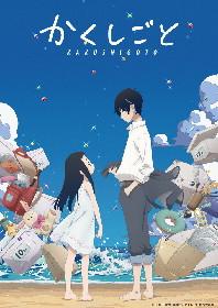 Kakushigoto The Movie (2021) ความลับสุดยอดของคุณพ่อเลี้ยงเดี่ยว เดอะมูฟวี่