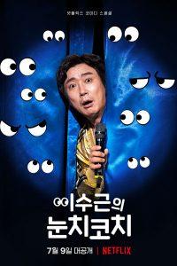 Lee Su-geun: The Sense Coach (2021) | Netflix