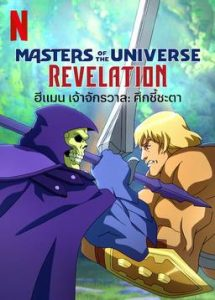 Masters of the Universe: Revelation (2021) ฮีแมน เจ้าจักรวาล: ศึกชี้ชะตา