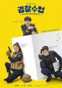 ดูซีรี่ย์เกาหลี Police University (2021) ซับไทย