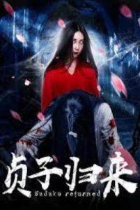 ดูหนังสยองขวัญ Sadako is Back (2018) ซาดาโกะ กำเนิดตำนานคำสาปมรณะ