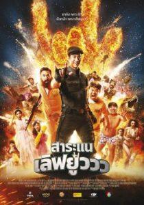 สาระแน เลิฟยูววว (2017) Saranair Love You ดูหนังไทยตลกออนไลน์ เต็มเรื่อง