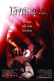 ดูหนังสยองขวัญ The Coffin (2008) โลงต่อตาย
