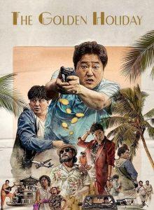 ดูหนังเกาหลี The Golden Holiday (2020) HD