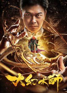The Great Illusionist (Da huanshu shi) (2020)